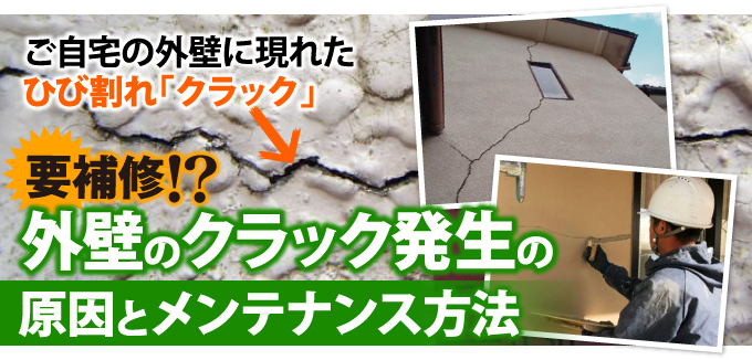 要補修 外壁のクラック発生の原因とメンテナンス方法 東京の外壁塗装 屋根塗装 塗り替えは街の外壁塗装やさん東東京店へ