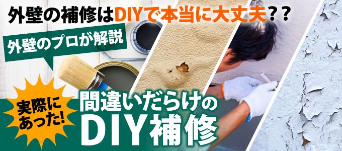 危険 お住まいの外壁をより悪くしてしまう間違いだらけのdiy 東京の外壁塗装 屋根塗装 塗り替えは街の外壁塗装やさん東東京店へ