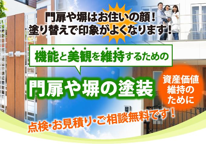 門扉や塀 擁壁の塗り替えで外回りも美しく 東京の外壁塗装 屋根塗装 塗り替えは街の外壁塗装やさん東東京店へ