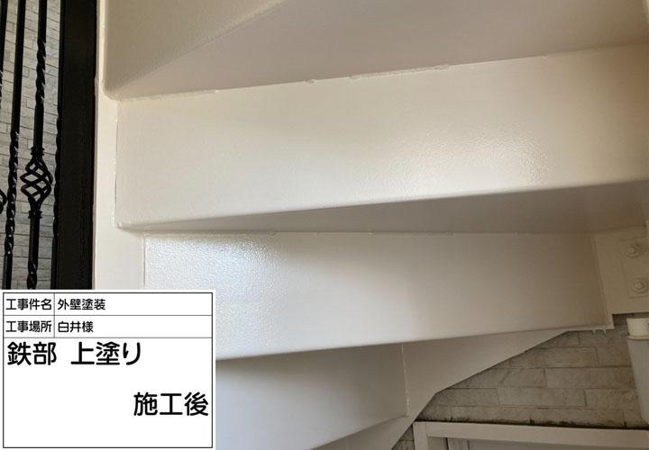 鉄骨階段塗装が完了