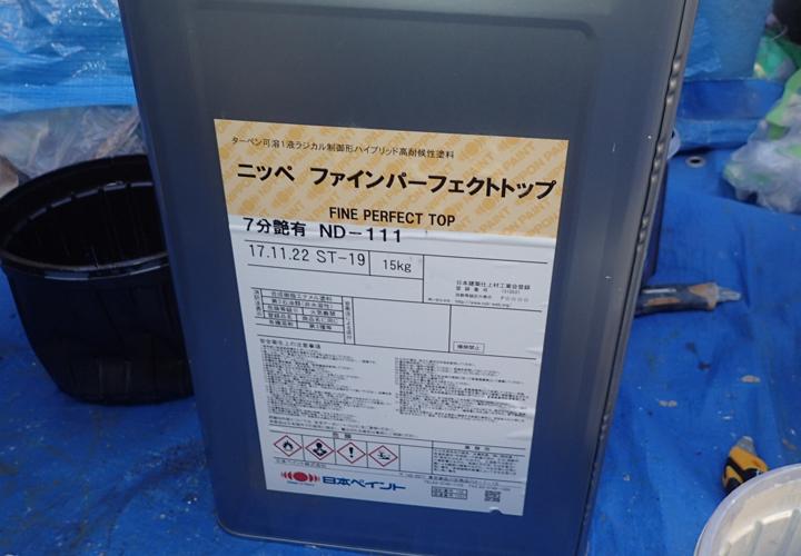 ファインパーフェクトトップ ND-111