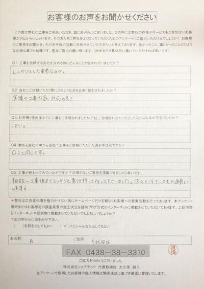 千代田区2 工事後アンケート