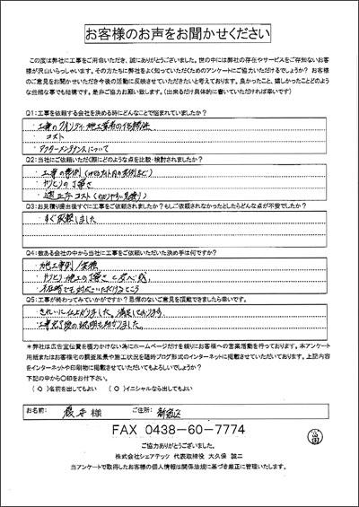 榎本様 新宿区 工事後アンケート