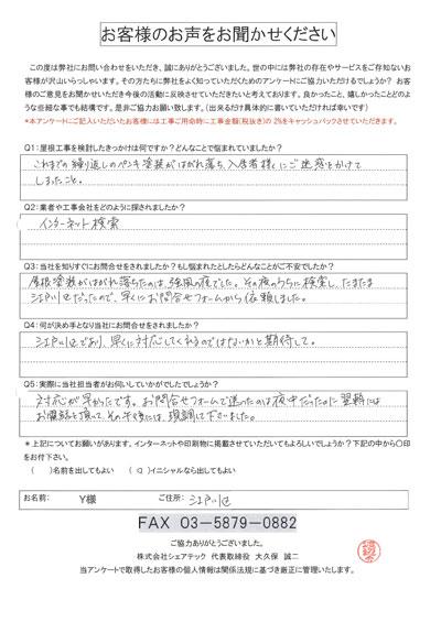 y様 江戸川区 工事前アンケート