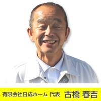 有限会社 日成ホーム