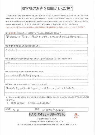 武蔵野市 工事前アンケート