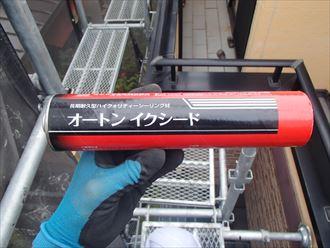 高耐久シーリング材オートンイクシードを使用