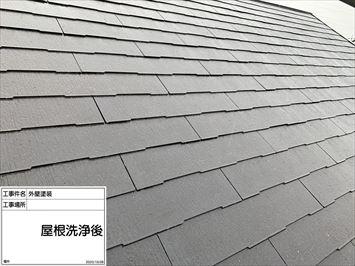 屋根洗浄尾