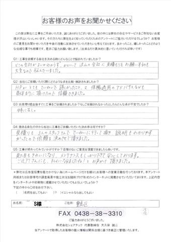 豊島区 S様 工事後アンケート
