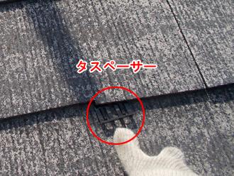 江東区 屋根塗装 縁切り用のタスペーサー