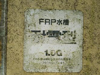 耐震型水槽