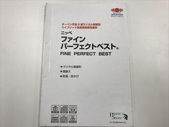 ファインパーフェクトベストのカタログ