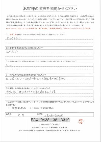 小金井市 工事前アンケート
