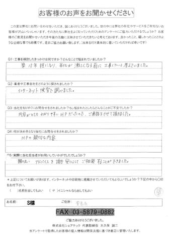豊島区 S様 工事前アンケート