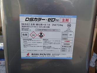 DSカラー・ゼロ