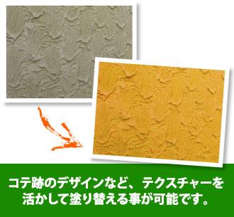 コテ跡のデザインなど、テクスチャーを活かして塗り替える事が可能です。