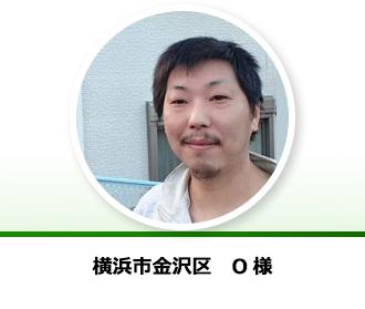 横浜市金沢区 O様