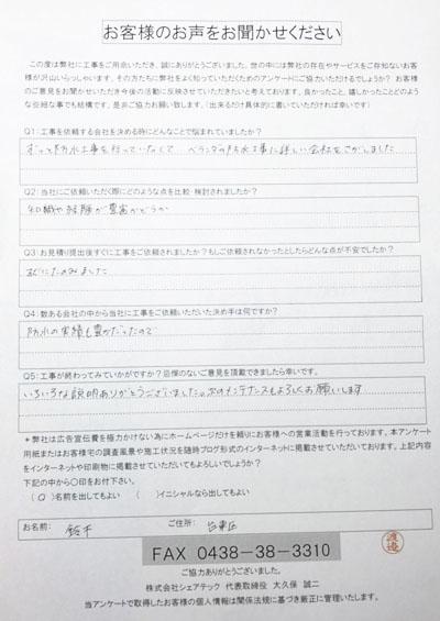 台東区 工事後アンケート