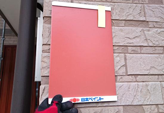 お住まいの外壁にレンガ色のサンプルボードを重ねてみる