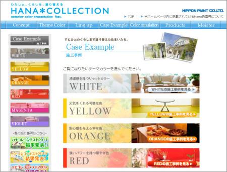 日本ペイントHANACOLLECTIONのサイトTOP画面