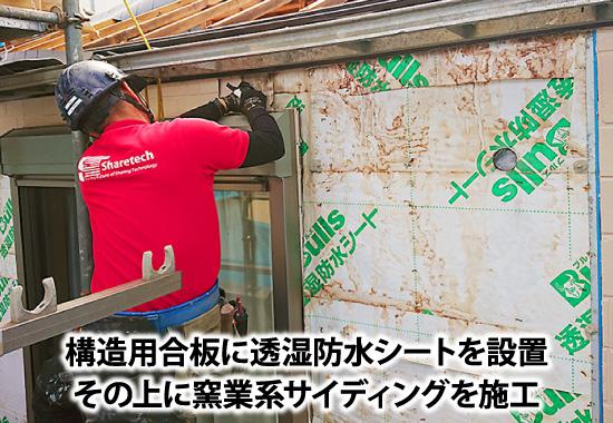 構造用合板に透湿防水シートを設置した上に窯業系サイディングを施工