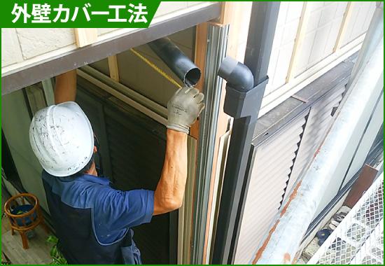 外壁カバー工法は全面リフォームにおすすめ