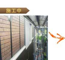 外壁カバー工法、施工中