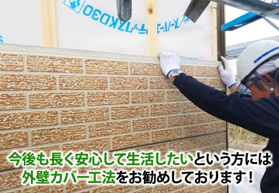 今後も長く安心して生活したいという方には外壁カバー工法をお勧めしております