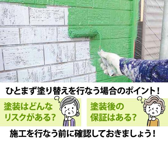 塗り替える前に塗装のリスクや施工の保証を確認しておきましょう