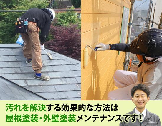 汚れを解決する効果的な方法は屋根塗装・外壁塗装メンテナンスです!