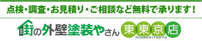お見積り・ご相談・点検は無料です。街の屋根やさん東東京