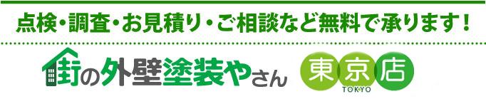 お見積り・ご相談・点検は無料です。街の屋根やさん東京