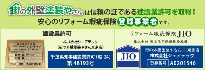 街の外壁塗装やさん東京店は建設業許可取得業者です。リフォーム瑕疵保険にも登録しております。