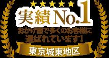 東京城東エリア実績NO,1おかげさまで多くのお客様に選ばれています!