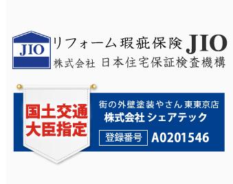 街の外壁塗装やさん東京店は安心のリフォーム瑕疵保険登録事業者です