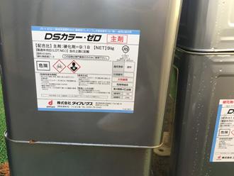 ウレタン防水材DSカラー・ゼロ